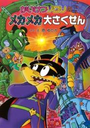 【児童書】かいけつゾロリのメカメカ大ぼうけん -かいけつゾロリシリーズ51