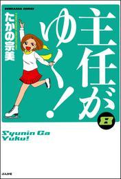 主任がゆく! 8巻 漫画