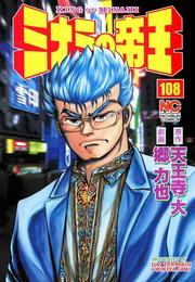 ミナミの帝王 108 漫画