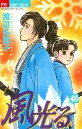 風光る(40) 漫画