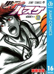 黒子のバスケ モノクロ版 16 漫画