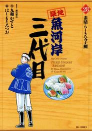 築地魚河岸三代目(28) 漫画