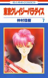 東京クレイジーパラダイス 7巻 漫画
