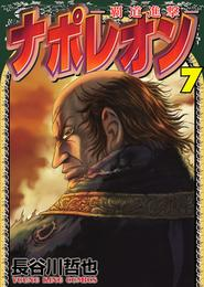 ナポレオン~覇道進撃~(7) 漫画