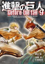 進撃の巨人 Before the fall(9) 漫画
