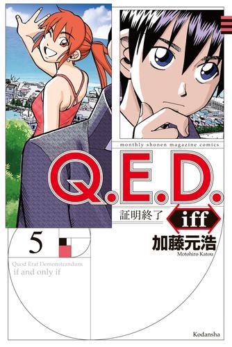 Q.E.D.iff ―証明終了― 漫画