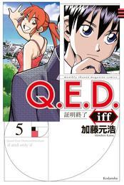Q.E.D.iff ―証明終了―(5) 漫画
