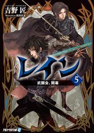 レイン5 武闘会、開幕 漫画