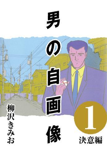 男の自画像 (1) 決意編 漫画