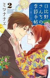 日比野さんちの季節手帖~ワケあり夫婦の十二か月~ 2 漫画