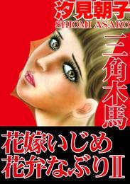 三角木馬 花嫁いじめ花弁なぶり 2(改訂版) 漫画