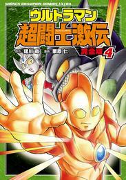 ウルトラマン超闘士激伝 完全版 4 漫画