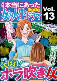 本当にあった女の人生ドラマくたばれ!ホラ吹き女 Vol.13 漫画