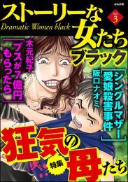 ストーリーな女たち ブラック狂気の母たち Vol.3 漫画