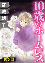 10歳のホームレス(分冊版) 【第2話】 漫画