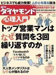 週刊ダイヤモンド 12年9月15日号 漫画