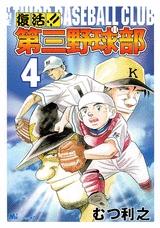 復活!! 第三野球部 (1-7巻 全巻) 漫画