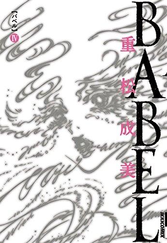 BABEL (1-5巻 全巻) 漫画