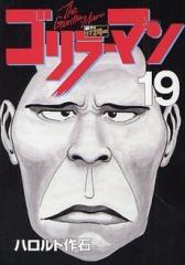 ゴリラーマン 新世紀リマスター (1-19巻 全巻) 漫画