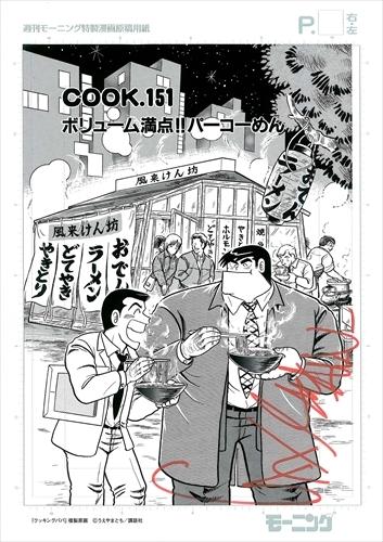 【直筆サイン入り# COOK.151扉絵複製原画付】クッキングパパ 漫画