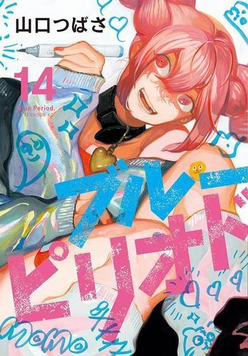 ブルーピリオド(1-8巻 最新刊) 漫画