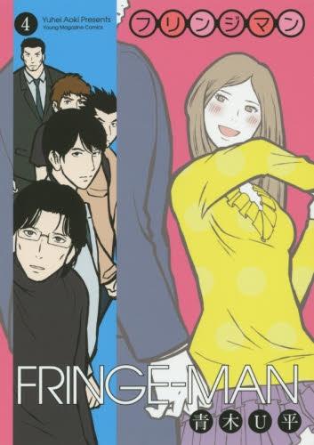 FRINGE−MAN フリンジマン (1-4巻 最新刊) 漫画