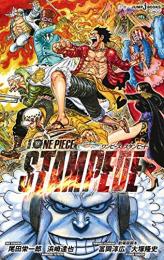 【ライトノベル】ワンピース ONE PIECE STAMPEDE (全1冊)