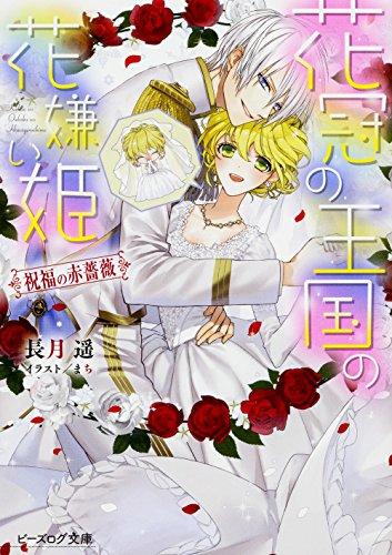 【ライトノベル】花冠の王国の花嫌い姫 漫画