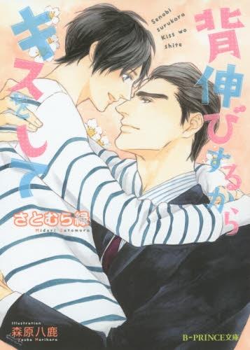【ライトノベル】背伸びするからキスをして 漫画
