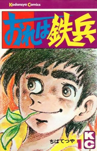 おれは鉄兵 (1-31巻 全巻) 漫画