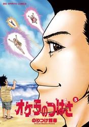 オケラのつばさ 5 冊セット全巻 漫画