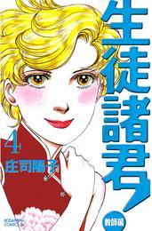 生徒諸君! 教師編(4) 漫画
