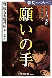 夢幻∞シリーズ 百夜・百鬼夜行帖31 願いの手 漫画