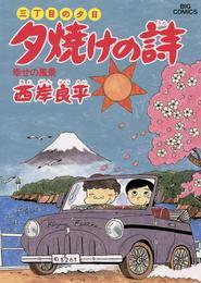 三丁目の夕日 夕焼けの詩(19) 漫画