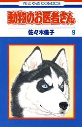 動物のお医者さん 9巻 漫画