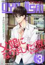 月刊オヤジズム2016年 Vol.3 漫画