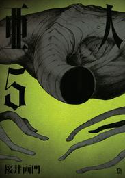 亜人(5) 漫画