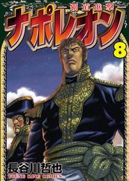 ナポレオン~覇道進撃~(8) 漫画
