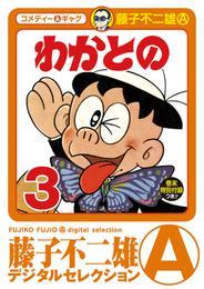 わかとの(3) 漫画