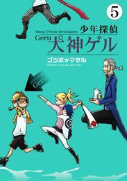 少年探偵 犬神ゲル 5巻 漫画