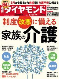 週刊ダイヤモンド 17年8月12日・8月19日合併号 漫画