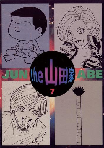 the  山田家 漫画