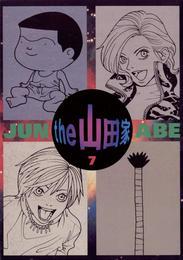 the  山田家(7) 漫画