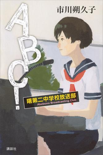 ABC! 曙第二中学校放送部 漫画