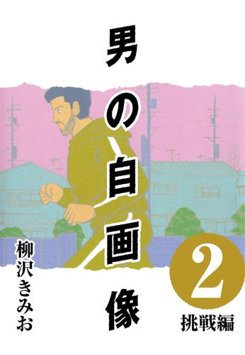 男の自画像 (2) 挑戦編 漫画