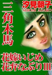 三角木馬 花嫁いじめ花弁なぶり 3(改訂版) 漫画