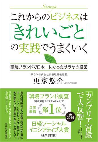 これからのビジネスは「きれいごと」の実践でうまくいく ―環境ブランドで日本一になったサラヤの経営 漫画