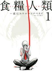 食糧人類-Starving Anonymous-(1) 漫画