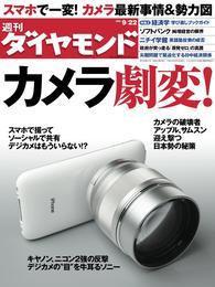 週刊ダイヤモンド 12年9月22日号 漫画