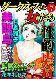 ダークネスな女たち性的虐待 Vol.7